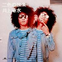 Nishokunokoma_2