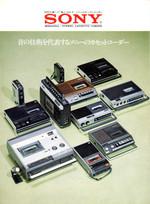 Cassette_corder_1